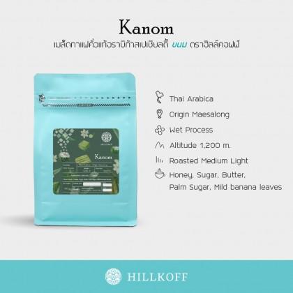 Arabica Specialty Coffee - Kanom 200g